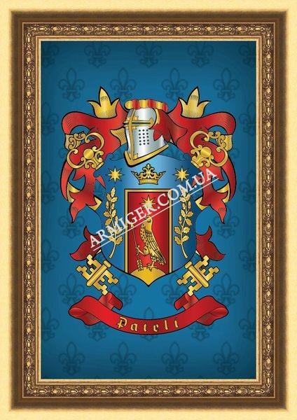 Личный герб Патели В.К. (г.Киев)