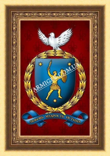 Личный герб Сагайдак А.И. (г.Луганск)