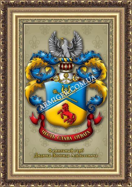 Родовой герб Дядюка Л.А. (г. Днепропетровск)