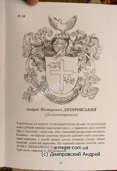Мой герб в Реестре УГТ