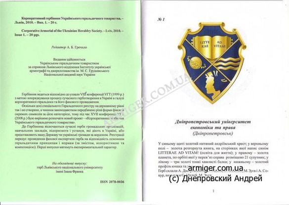 Герб ДУЭП №1 в Украинскм Реестре
