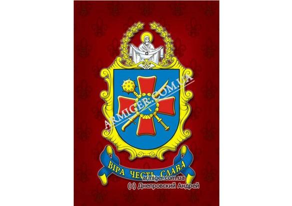 Герб «Козацтво України»