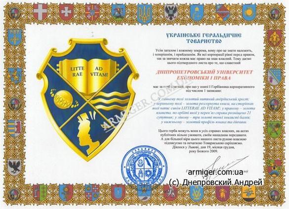 Гербовая грамота Казачества