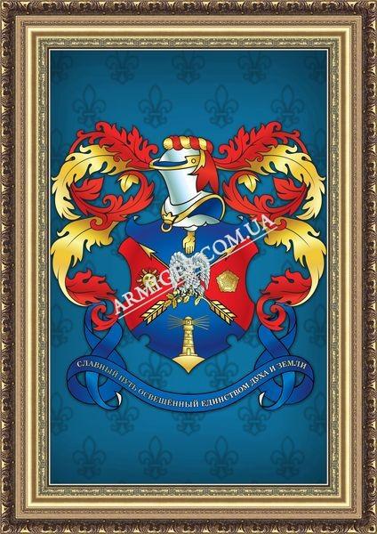 Семейный герб Ющенко (г.Киев)